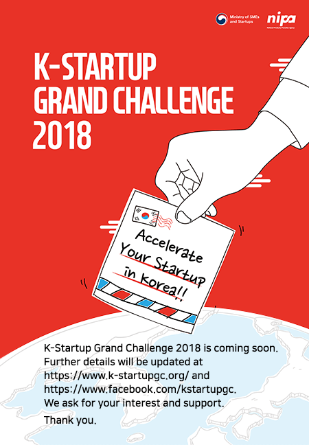 K-Startup Grand Challenge 2018 is coming soon.
